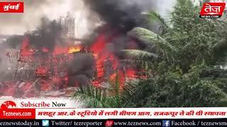 आरके स्टूडियो में लगी भीषण आग Major Fire At Iconic RK Studio In Mumbai