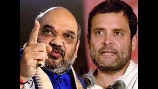 Amit Shah बोले हमने 3 साल का हिसाब दिया Rahul Baba 50 साल का हिसाब दीजिए