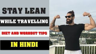 HOW TO STAY LEAN WHILE TRAVELLING (in Hindi) | DIET AND WORKOUT TIPS