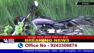 Bike fell down to  farm land Rider death in Kundapura