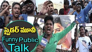 Mahesh Babu SPYDER Movie Public Talk |Fans Hungama|Spyder Movie Public Talk |PUBLIC RESPONCE