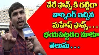 Mahesh Babu Fan Serious Warning To Anti Fans Mahesh Babu SPYDER Movie Fans Response Rakul , DSP