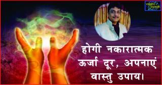Vastu tips to Remove Negative Energy form your Home in Hindi. होगी नकारात्मक ऊर्जा दूर, अपनाएं वास्तु उपाय।