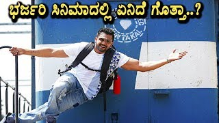 Bharjari genuine review | Bharjari Kannada Movie | Dhruva Sarja | Top Kannada TV