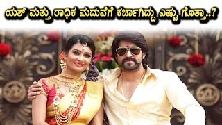 Yash and Radhika Pandit Marriage Expenses Secrete Revealed | Yash | Radhika Pandit | Top Kannada TV