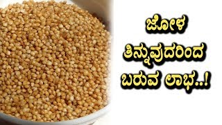 Health Benefits of GRAINS | Kannada Health Videos | Health | Top Kannada TV