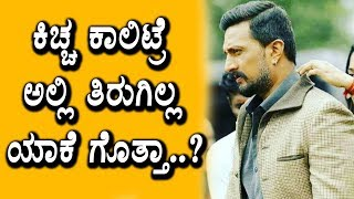 Kiccha Sudeep craze on Sandalwood Industry | Sudeep | Top Kannada TV