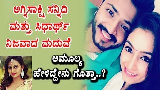 Amulya about Agnisakshi kannada serial siddharth and sannidhi marriage | Top Kannada TV