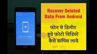 Recover Deleted Data from android with PhoneRescue
