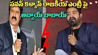 Balakrishna and Ntr SHOCKING Comments On Pawan kalyan Political Entry || Top Telugu Tv