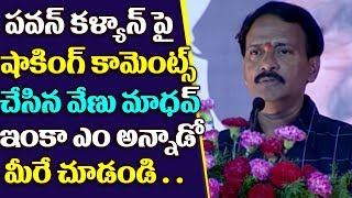 venu madhav shocking comments on pawan kalyan pspk25 pawan kalyan latest updates top telugu tv