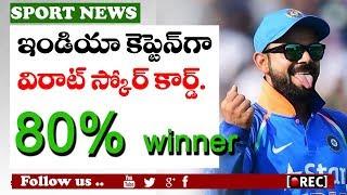 Virat Kohli most successful Indian captain I rectv india