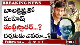 Mahesh Babu and Balakrishna's multistarrer with top director ? I rectv india