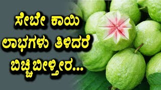 Health Benefits of Guava Fruit | Health Tips in Kannada | Top Kannada TV