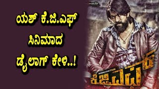 Watch Kgf Kannada Movie New Look Out Kgf Kannada Movie Video