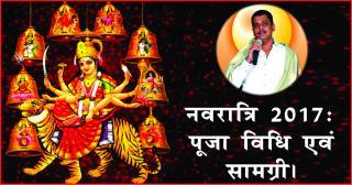 Navratri 2017 Pooja Vidhi and Samagri. नवरात्रि 2017, पूजा विधि एवं सामग्री।