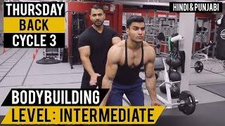 THURSDAY: V BACK & FOREARM Workout! Cycle 3 (Hindi / Punjabi)