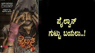 Sudeep's Pailwan Kannada Movie News | Kiccha Sudeep | Top Kannada TV