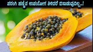 Health Benefits of Papaya Seeds | Kannada Health Tips | Health Video | Top Kannada TV
