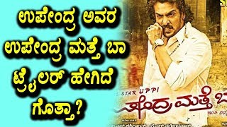 Upendra Matte Baa Movie Trailer Review | Matte Baa Movie News | Kannada News | Top Kannada TV