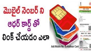 How to link mobile number to aadhar card in Telugu