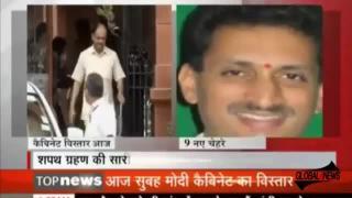 Today PM Narendra Modi Decide on 9 Chief Minister.