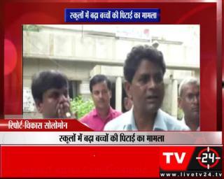 कानपुर - स्कूलों में बढ़ा बच्चों की पिटाई का मामला