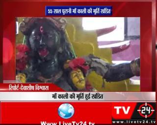 पखांजूर - 55 साल पुरानी माँ काली की मूर्ति खंडित