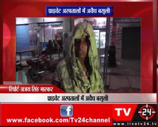 मैनपुरी - प्राइवेट अस्पतालों में अवैध बसूली