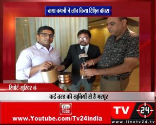 चंडीगढ़ - वाया कंपनी ने लॉच किया टिफ़िन बॉक्स