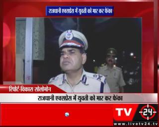 कानपुर - राजधानी एक्सप्रेस में युवती को मार कर फेंका