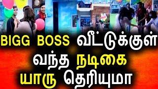 BIGG BOSS வீட்டுக்குள் வந்தது இவங்கதான|Vijay Tv 24th Sep 2017 Episode|Promo|Big Bigg Boss Tamil