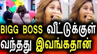 BIGG BOSS வீட்டுக்குள் வந்த நடிகை  Vijay Tv 25th Sep 2017 Promo 1 Vijay Tv Big Bigg Boss Tamil