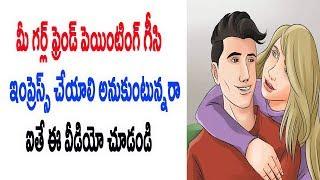 How to impress your girlfriend on her birthday Telugu