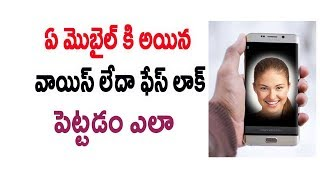 Activate Face Lock and voice lock in Any Android Phone Telugu