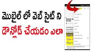 How to download website for offline use  | Telugu Tech Tuts