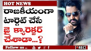 is jr ntr targeted ON chandra babu naidu with jai lava kusa story l rectvindia