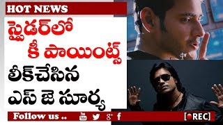 mahesh babu spyder movie story line leaked by sj surya  l rectvindia