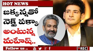 ss rajamouli next movie with mahesh babu  l rectvindia