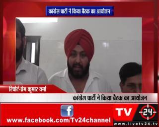 पावंटा साहिब - कांग्रेस पार्टी ने किया बैठक का आयोजन