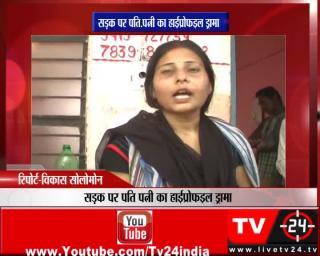 कानपुर - सड़क पर पति-पत्नी का हाईप्रोफाइल ड्रामा