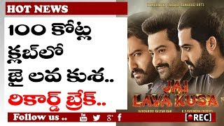 jr ntr jai lava kusa crossed 100 cr club l jai lava kua collection report l rectvindia