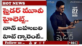 mahesh babu spyder movie highligths l spyder records l rectvindia