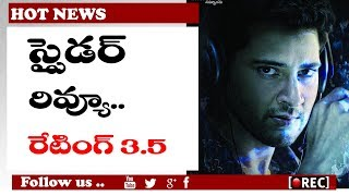 mahesh babu spyder movie review l first talk l box office collection report l rectvindia