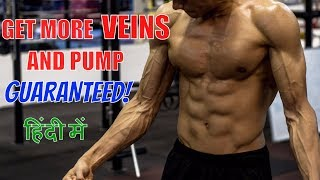 LOOK MORE VASCULAR | 3 TIPS to GET MORE VEINS and PUMP (in Hindi)