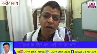 Faridabad News: फरीदाबाद के स्टेश्न पर हुआ हादसा, महिला को आई गम्भीर चोट Divya Delhi News