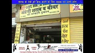 शराब का ठेका बंद करवाने के लिए सड़को पर उतरे लोग Divya Delhi News