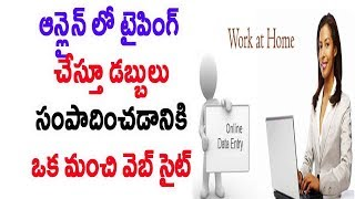 How to earn money online by typing in telugu | Data entry works in telugu
