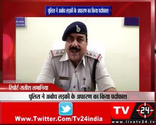 नरसिंहपुर - पुलिस ने अबोध लड़की के अपहरण का किया पर्दाफाश