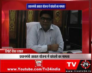 फैज़ाबाद - प्रधानमंत्री आवास योजना में धांधली का मामला